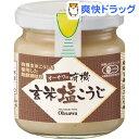 オーサワの有機玄米塩こうじ(200g)【オーサワ】...