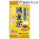 ダイエットはと麦減量茶(210g(3.5g×60包))