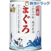 たまの伝説 まぐろ ファミリー缶(405g)【たまの伝説】