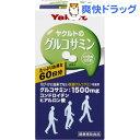 ヤクルト グルコサミン(540粒)[グルコサミン コンドロイチン ヒアルロン酸 サメ軟骨]【送料無料】