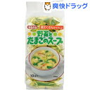 トーノー 野菜とたまごのスープ(10袋入)【TONO(トーノー)】