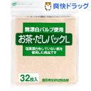 無漂白パルプ使用 お茶・だしパックL(32枚入)