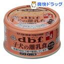 デビフ 子犬の離乳食 ささみペースト(85g)【デビフ(d.b.f)】