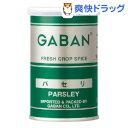 ギャバン パセリ ホール 缶(14g)【ギャバン(GABAN...