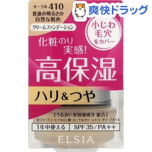 エルシアプラチナム保湿美容液クリームファンデーション410オークル(25g)エルシア