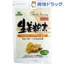 生姜粉末(45g)[生姜 サプリ サプリメント]