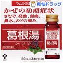 【第2類医薬品】ツムラ漢方内服液 葛根湯(30mL*3本入)【ツムラ漢方】