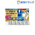 【第(2)類医薬品】ロート アルガード 鼻炎内服薬ZII(20カプセル)【アルガード】
