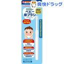 にこピカ ベビー歯ブラシ 仕上げみがき用(1コ入)