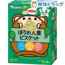 1歳からのおやつ+DHA ほうれん草ビスケット(30g(10g*3袋入))