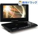 9型 ポータブルDVDプレーヤー DVD-P911(1台)[dvdプレーヤー ポータブル]【送料無料】