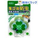 生ゴミ防虫・消臭・芳香剤 クローバー(約7g)[消臭剤]