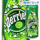 ペリエ ライム(シトロンヴェール)(330mLX24缶)【keyword0323_water】【ペリエ(Perrier)】[ミネラルウォーター 水]