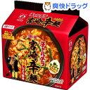 チャルメラ 宮崎辛麺(5食入)【チャルメラ】