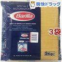 バリラ No.3(1.4mm) スパゲッティーニ 業務用(5kg 3コセット)【バリラ(Barilla)】 パスタ