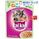 カルカン パウチ 12ヶ月までの子猫用 まぐろ(70g 16コセット)【d_kal】【カルカン(kal kan)】