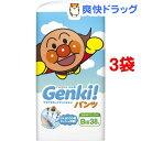 ネピア ゲンキ! パンツ ビッグサイズ(38枚入*3コセット)【ネピアGENKI!】[ベビー用品]【送料無料】