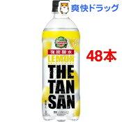 カナダドライ ザ タンサン レモン PET(490mL*48本)【カナダドライ】【送料無料】