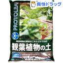 プロトリーフ 観葉植物の土(14L)【プロトリーフ】
