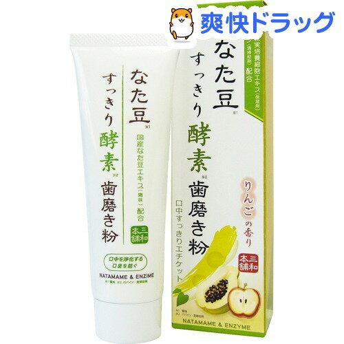 なた豆 すっきり酵素 歯磨き粉(120g)【なた豆すっきり】