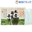 九州産大麦若葉100%使用 大麦若葉青汁(30包)[乳酸菌 青汁]