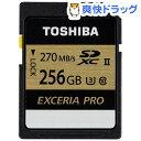 東芝 エクセリア プロ SDXCカード 256GB UHS-II SDXU-C256G(1コ入)【東芝(TOSHIBA)】【送料無料】