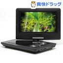 ディキシア 9インチポータブルDVDプレーヤー DX-PDV901 ブラック(1台)【送料無料】