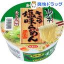 【訳あり】イトメン 麺喰い亭 キャベツ塩味らぁめん(1コ入)