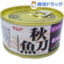 SSK 旬 秋刀魚 醤油煮(175g)