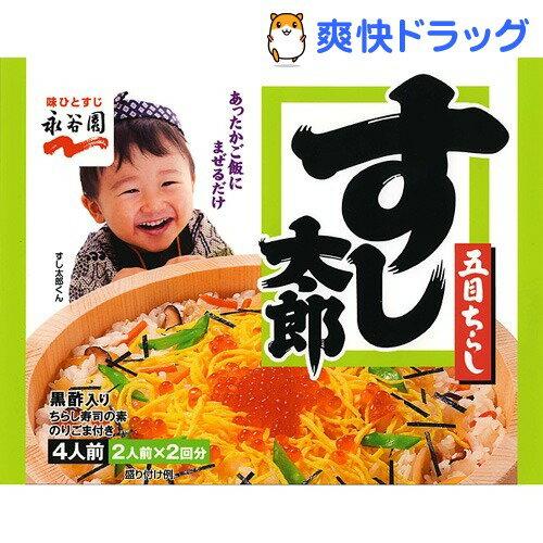 すし太郎 黒酢入り(2人前*2回分)[調味料 たれ ソース 寿司酢 ひな祭り ひなまつり]...:soukai:10177204