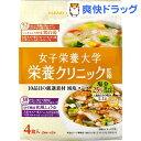 ひかり 女子栄養大学監修 10品目の厳選素材 減塩スープ(4食入)