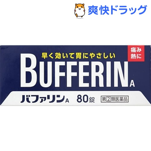 【第(2)類医薬品】バファリンA(80錠)【hl_mdc1216_bufferin】【バファリン】[バファリン 80錠 バファリンa]