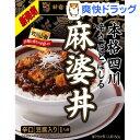 中村屋 本格四川 辛さ、ほとばしる麻婆丼(150g)【中村屋】