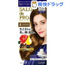サロンドプロ ザ・クリームヘアカラー 4 ライトブラウン(1セット)【サロンドプロ】