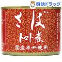 ABC さばトマト煮 国産原料使用(170g)...