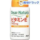ディアナチュラ ビタミンE 60日(60粒入)【Dear-Natura(ディアナチュラ)】[ビタミンe サプリ サプリメント ビタミンE]