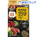 スリムアップスリム スーパー159 70回分(140粒)【スリムアップスリム】【送料無料】
