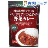 ベジタリアンのための野菜カレー(1人前(200g))[レトルト食品]【RCP】