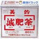 美的減肥茶(80包)【YUWA(ユーワ)】【送料無料】