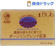 ひしわ 農薬を使わずに育てたダージリンブレンド紅茶(20袋入)【ひしわ】