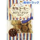 【訳あり】大興食品 有機コーヒーのカシューナッツコロン(80g)
