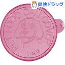 リッチェル 犬用 缶詰のフタ ピンク(1コ入)