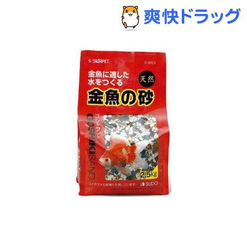 金魚の砂 ゴシキサンド(2.5kg)【スターペット】