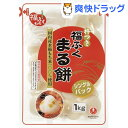 【訳あり】福ふくもち まる餅(1kg)