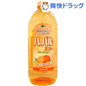 ハーバルオレンジ コンパクト ハーバルスリー