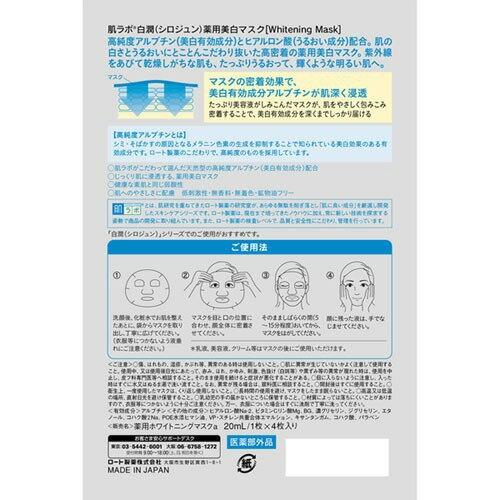 肌研(ハダラボ) 白潤 薬用美白マスク(20m...の紹介画像3