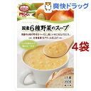 MCC 国産野菜6種類を使った栄養満点スープ(レトルト)(160g*4袋セット)
