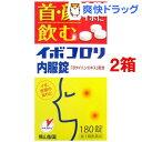 【第3類医薬品】イボコロリ内服錠(180錠*2コセット)【イボコロリ】【送料無料】