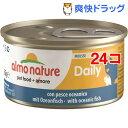 アルモネイチャー ウエットフード デイリーメニュー海魚入りお肉のムース(85g*24コセット)【アルモネイチャー】