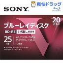 ソニー ブルーレイRE2倍速1層 Vシリーズ 20BNE1VLPS2(20枚入)【送料無料】